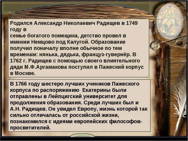 В 1766 году шестеро лучших учеников Пажеского корпуса по распоряжению Екатери...