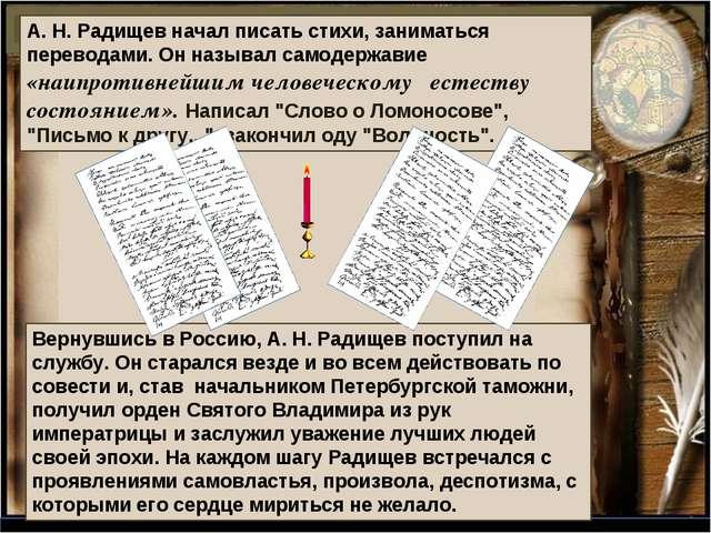 А. Н. Радищев начал писать стихи, заниматься переводами. Он называл самодержа...