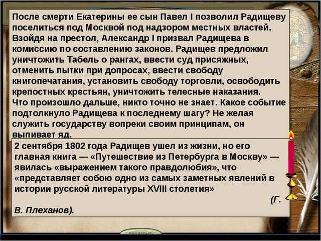 После смерти Екатерины ее сын Павел I позволил Радищеву поселиться под Москво...