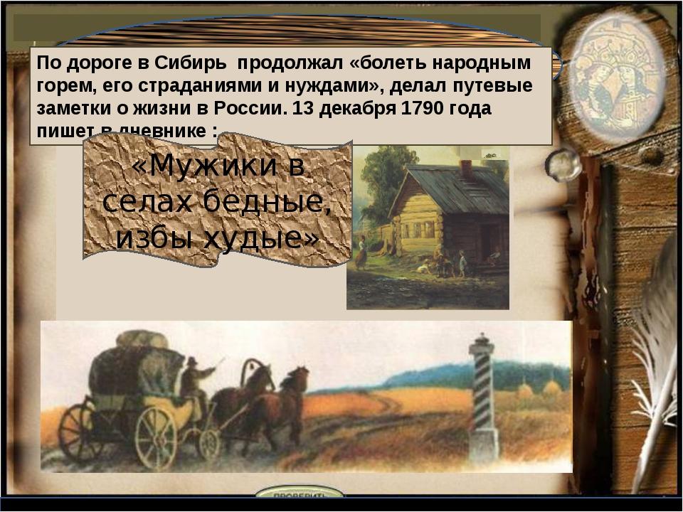 По дороге в Сибирь продолжал «болеть народным горем, его страданиями и нуждам...