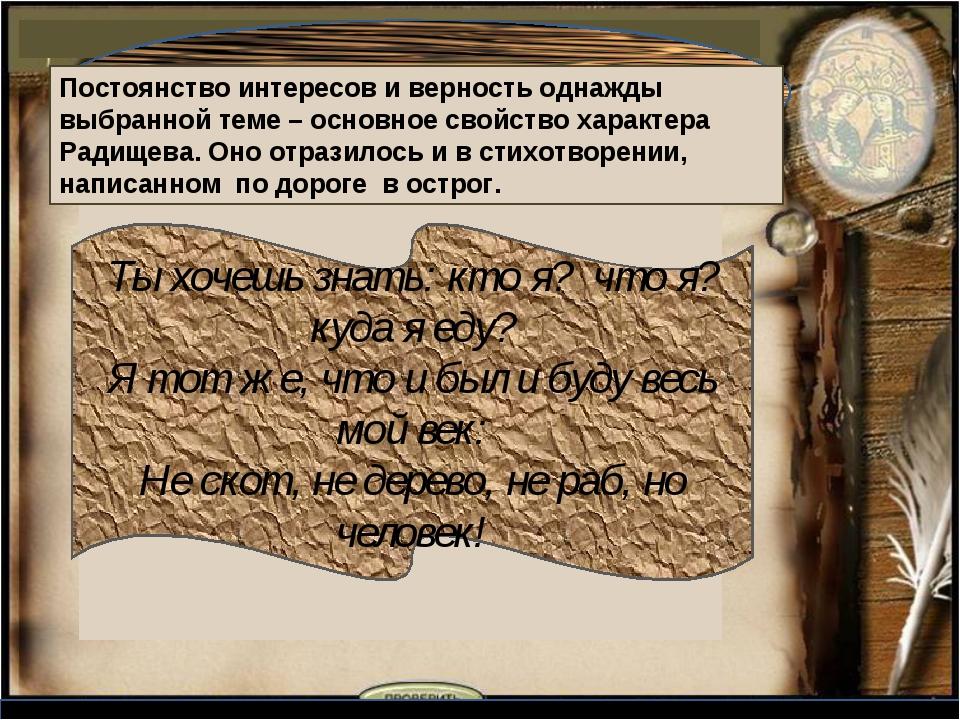 Постоянство интересов и верность однажды выбранной теме – основное свойство х...