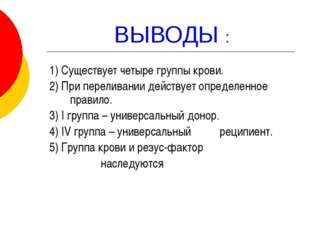 ВЫВОДЫ : 1) Существует четыре группы крови. 2) При переливании действует опр