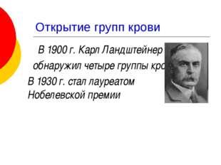 Открытие групп крови В 1900 г. Карл Ландштейнер обнаружил четыре группы крови