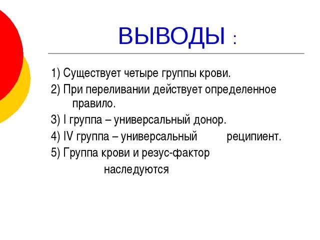 ВЫВОДЫ : 1) Существует четыре группы крови. 2) При переливании действует опр...