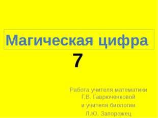 7 Работа учителя математики Г.В. Гаврюченковой и учителя биологии Л.Ю. Запоро