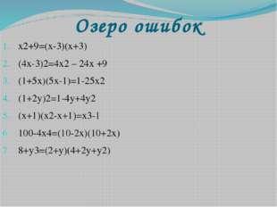Озеро ошибок x2+9=(x-3)(x+3) (4x-3)2=4x2 – 24x +9 (1+5x)(5x-1)=1-25x2 (1+2y)2