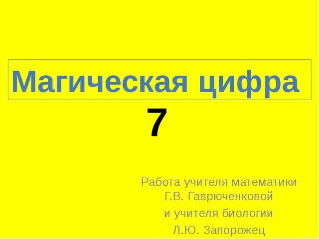 7 Работа учителя математики Г.В. Гаврюченковой и учителя биологии Л.Ю. Запоро...