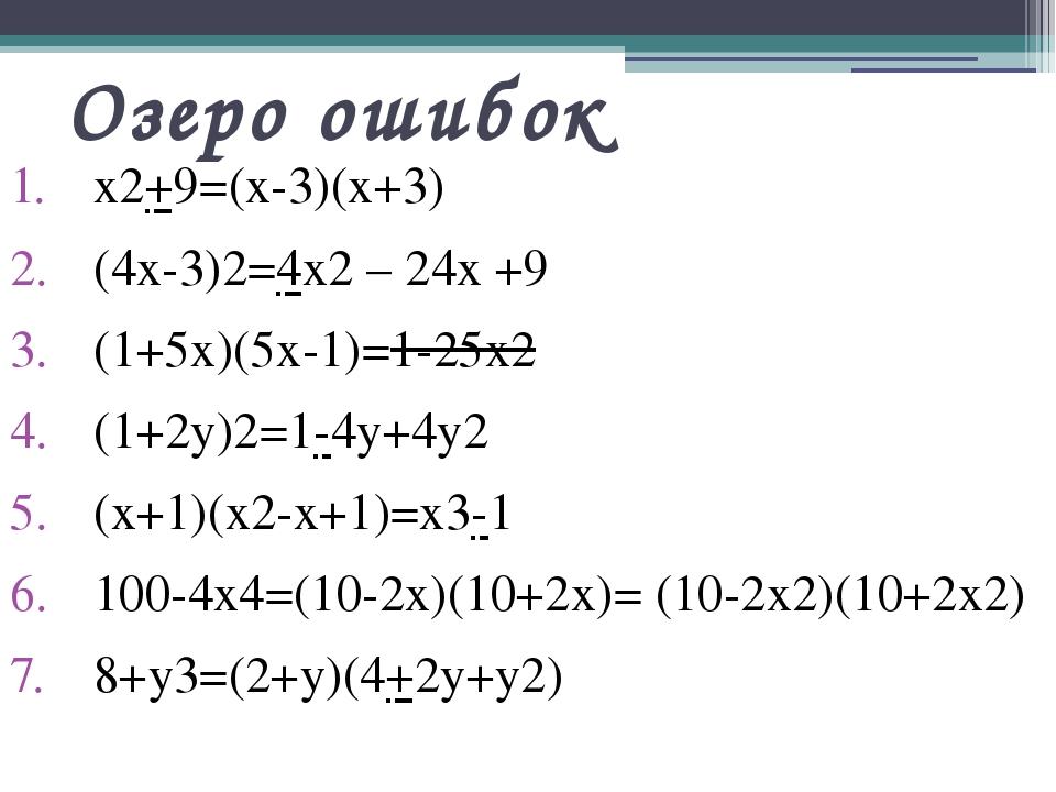Озеро ошибок x2+9=(x-3)(x+3) (4x-3)2=4x2 – 24x +9 (1+5x)(5x-1)=1-25x2 (1+2y)2...
