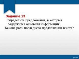 Задание 13 Определите предложения, в которых содержится основная информация.