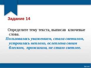 Задание 14 Определите тему текста, выписав ключевые слова. Пользовалась уваж