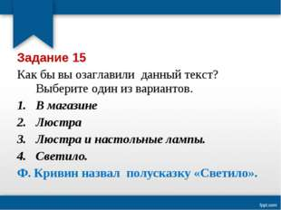 Задание 15 Как бы вы озаглавили данный текст? Выберите один из вариантов. В м