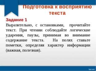 Подготовка к восприятию текста Задание 1 Выразительно, с остановками, прочит