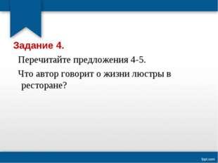 Задание 4. Перечитайте предложения 4-5. Что автор говорит о жизни люстры в ре
