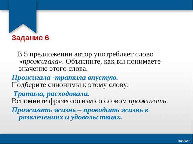 Задание 6 В 5 предложении автор употребляет слово «прожигала». Объясните, как...