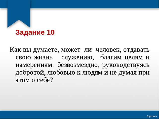 Задание 10 Как вы думаете, может ли человек, отдавать свою жизнь служению, б...