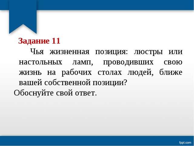 Задание 11 Чья жизненная позиция: люстры или настольных ламп, проводивших св...