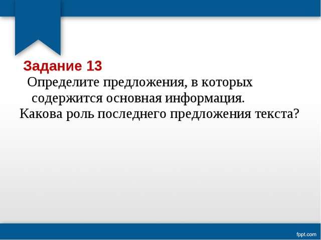 Задание 13 Определите предложения, в которых содержится основная информация....