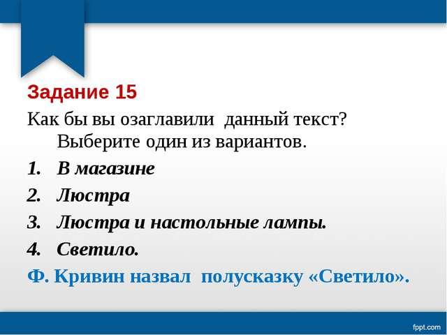 Задание 15 Как бы вы озаглавили данный текст? Выберите один из вариантов. В м...