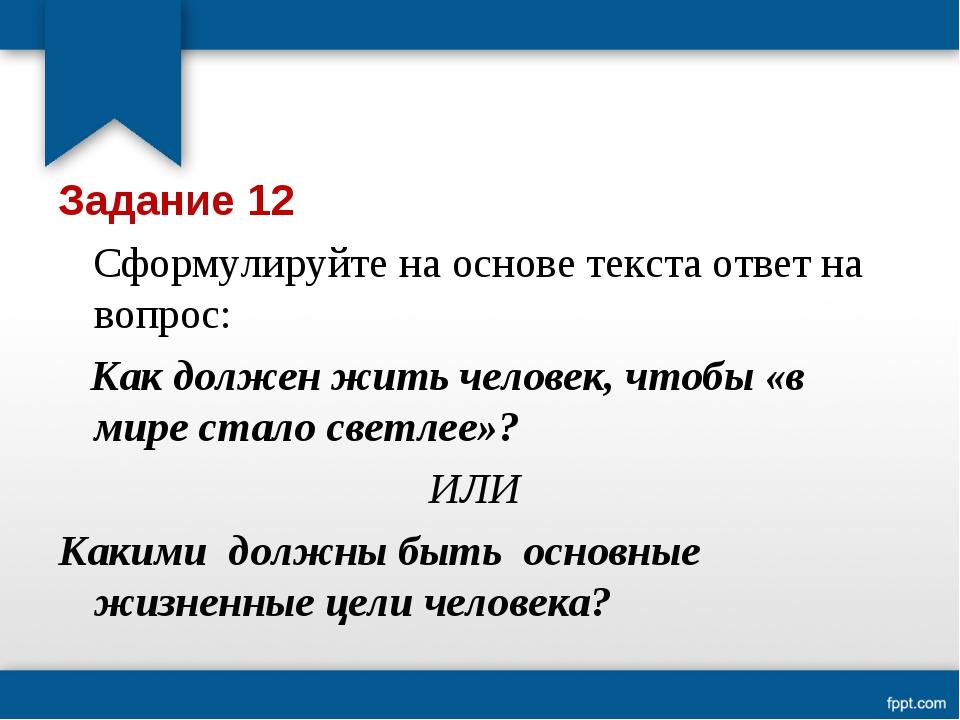 Задание 12 Сформулируйте на основе текста ответ на вопрос: Как должен жить че...