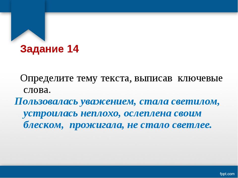 Задание 14 Определите тему текста, выписав ключевые слова. Пользовалась уваж...