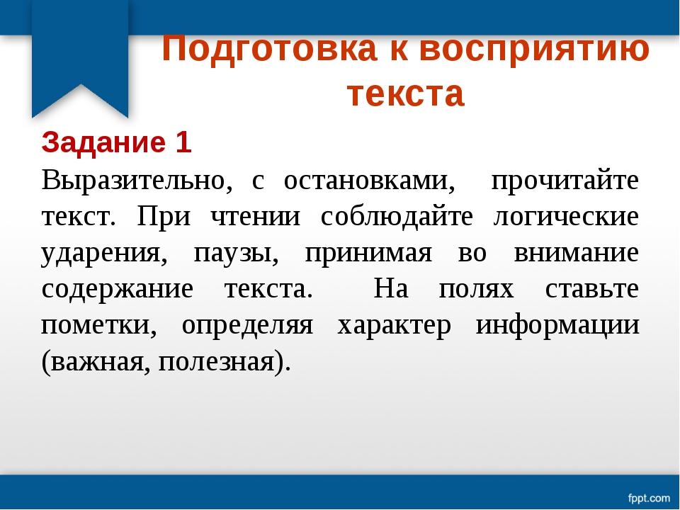 Подготовка к восприятию текста Задание 1 Выразительно, с остановками, прочит...