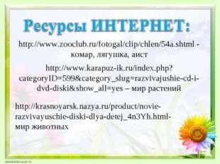 http://www.karapuz-ik.ru/index.php?categoryID=599&category_slug=razvivajushie