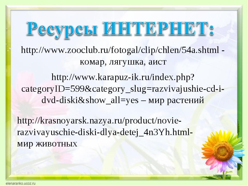 http://www.karapuz-ik.ru/index.php?categoryID=599&category_slug=razvivajushie...
