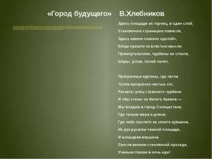 «Город будущего» В.Хлебников Своеобразным поэтическим эквивалентом пейзажу «Г