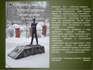 Памятник И.П. Субботину-Пермяку» Скульптурно-пластическое решение скульптуры