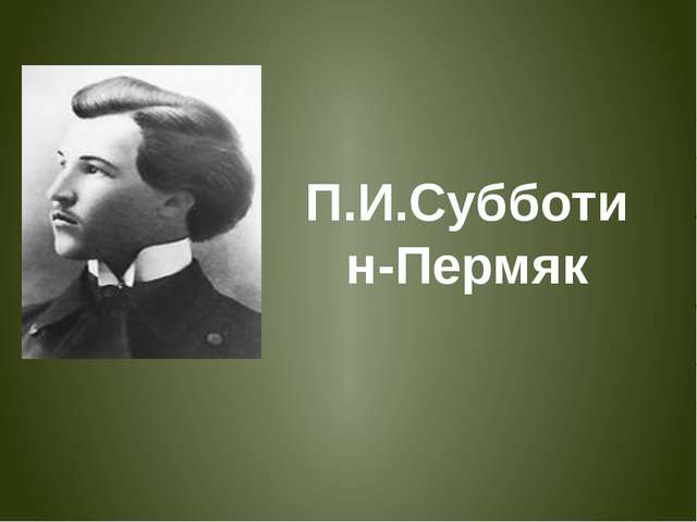 П.И.Субботин-Пермяк