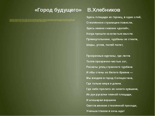 «Город будущего» В.Хлебников Своеобразным поэтическим эквивалентом пейзажу «Г...