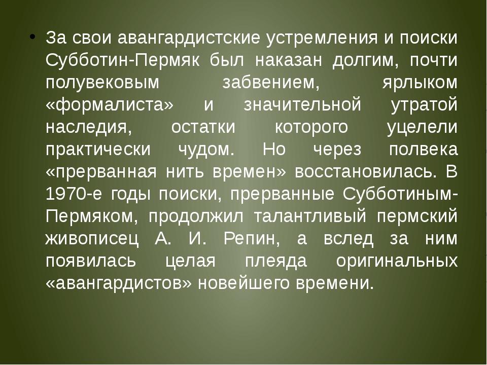 За свои авангардистские устремления и поиски Субботин-Пермяк был наказан долг...
