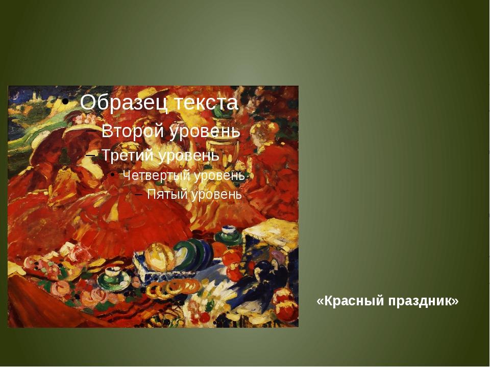 «Красный праздник»