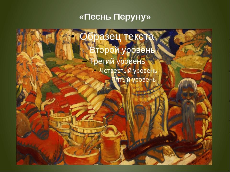 «Песнь Перуну»