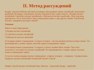 II. Метод рассуждений Вадим, Сергей и Михаил изучают различные иностранные яз