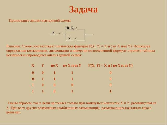 Решение логических задач 9 класс информатика как бесплатно решить задачу онлайн