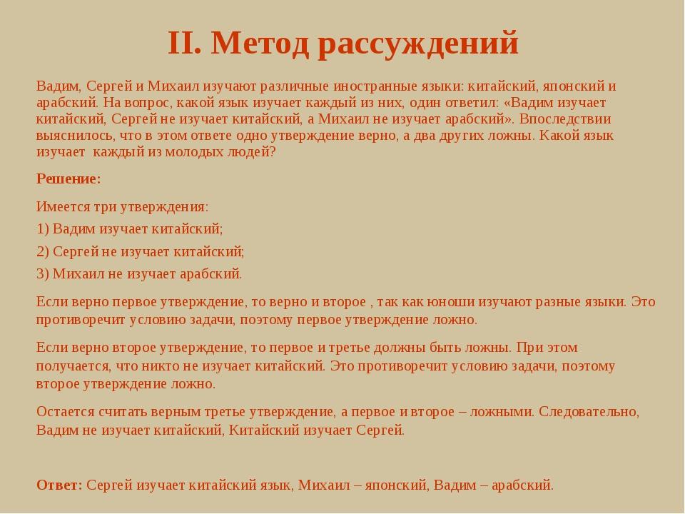 II. Метод рассуждений Вадим, Сергей и Михаил изучают различные иностранные яз...