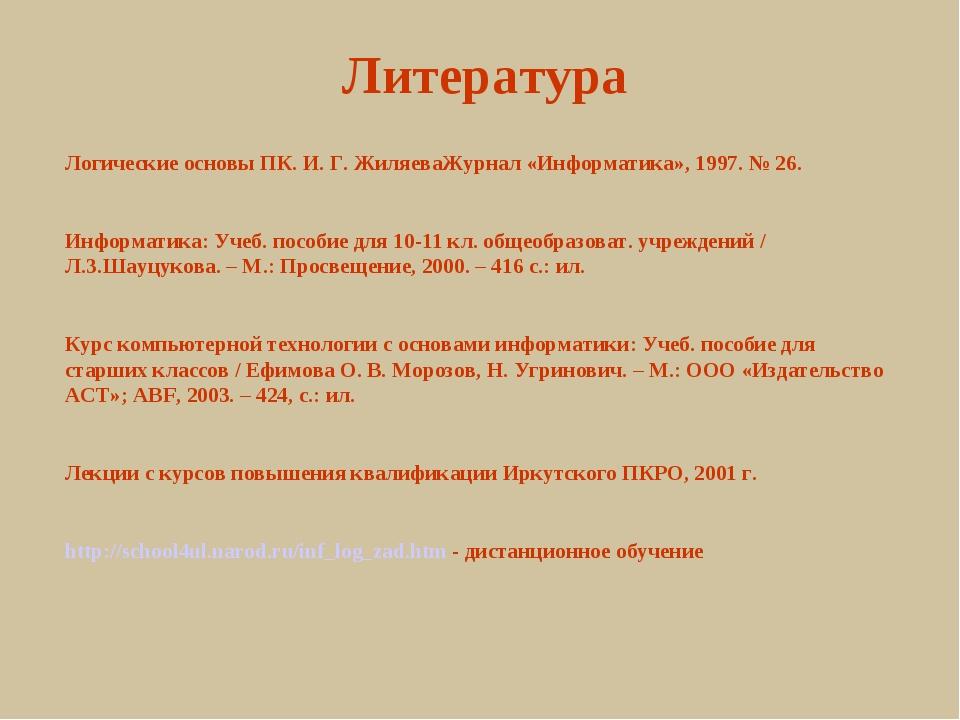 Литература Логические основы ПК. И. Г. ЖиляеваЖурнал «Информатика», 1997. № 2...