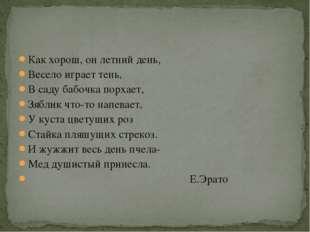 Как хорош, он летний день, Весело играет тень, В саду бабочка порхает, Зяблик