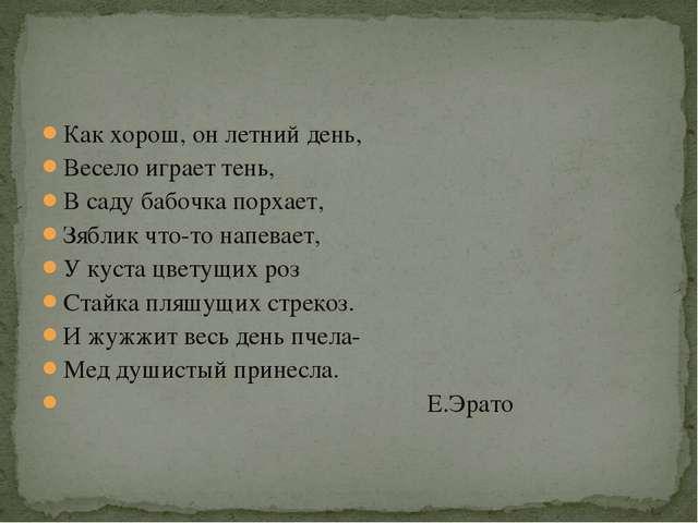 Как хорош, он летний день, Весело играет тень, В саду бабочка порхает, Зяблик...