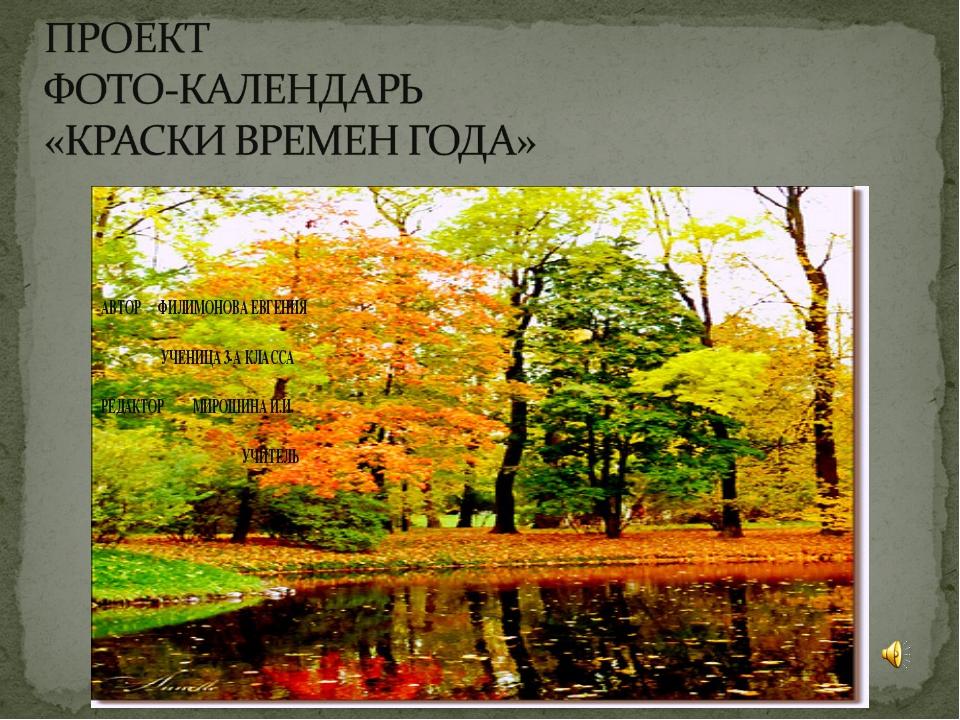 АВТОР ФИЛИМОНОВА ЕВГЕНИЯ УЧЕНИЦА 3-А КЛАССА РЕДАКТОР МИРОШИНА И.И. УЧИТЕЛЬ