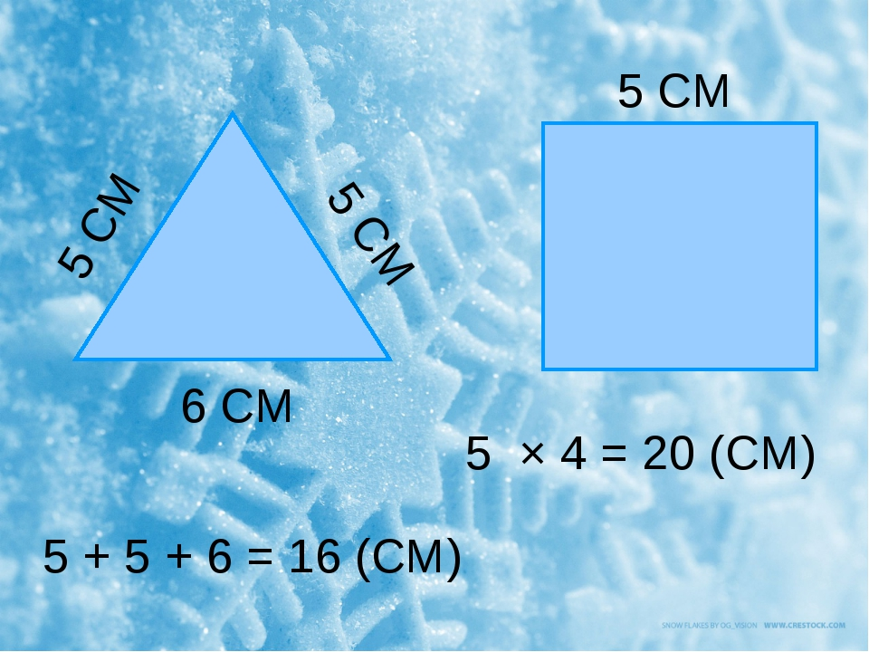 5 СМ 5 СМ 6 СМ 5 СМ 5 × 4 = 20 (СМ) 5 + 5 + 6 = 16 (СМ)