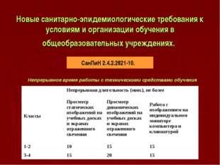 Новые санитарно-эпидемиологические требования к условиям и организации обучен