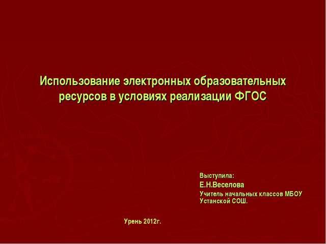 Использование электронных образовательных ресурсов в условиях реализации ФГОС...