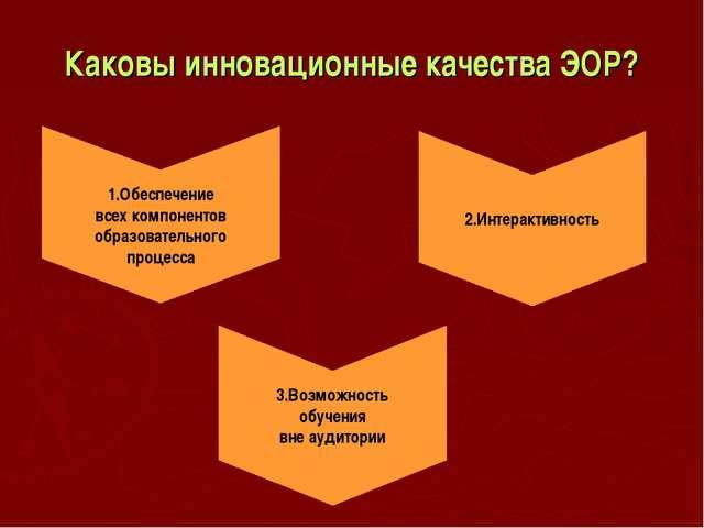 Каковы инновационные качества ЭОР? 1.Обеспечение всех компонентов образовател...