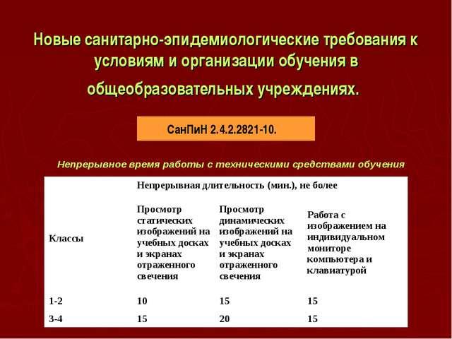 Новые санитарно-эпидемиологические требования к условиям и организации обучен...