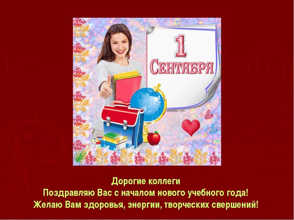 Дорогие коллеги Поздравляю Вас с началом нового учебного года! Желаю Вам здор...