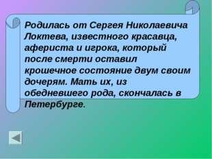 Родилась от Сергея Николаевича Локтева, известного красавца, афериста и игрок