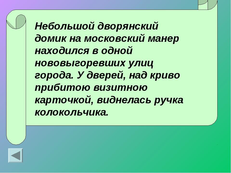 Небольшой дворянский домик на московский манер находился в одной нововыгоревш...