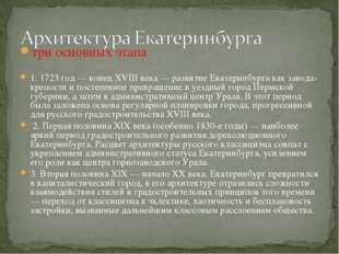 три основных этапа 1. 1723 год — конец XVIII века — развитие Екатеринбурга ка